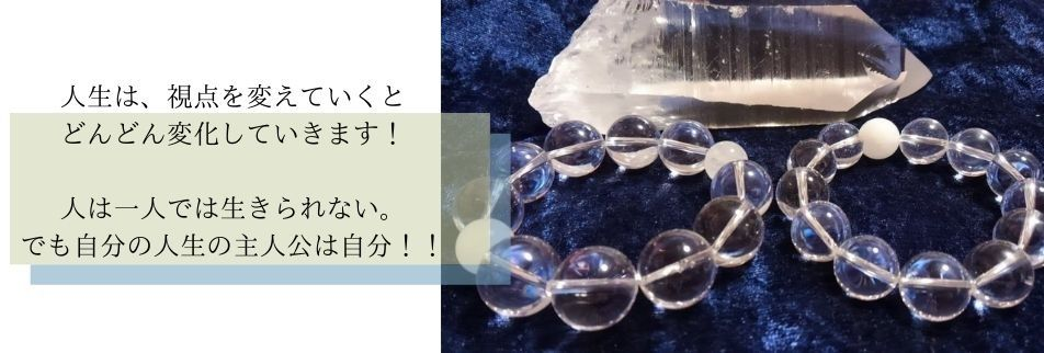 Universal Love Crystal〜ユニバーサルラブクリスタル〜
